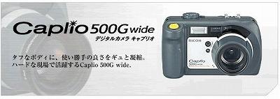 Caplio500Gw.jpg
