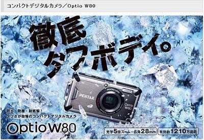 W80-630.jpg