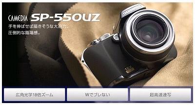 camediasp-550uz.jpg
