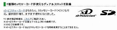 fuji0128sd.jpg