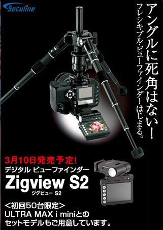 zigviewS2.JPG