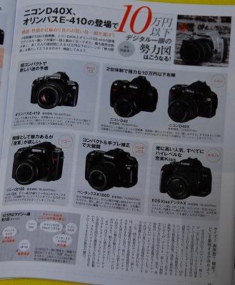 hikaku0328.jpg