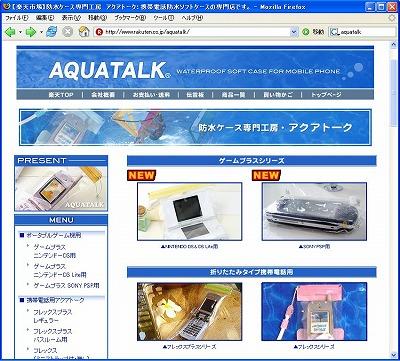 AQUATORK0322b.jpg