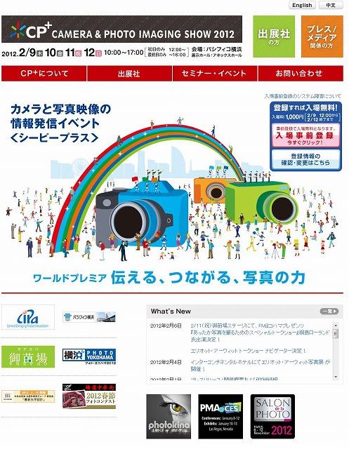 CP2012b.jpg