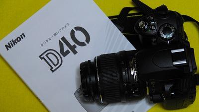 D40-0420.jpg