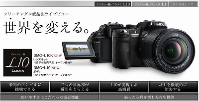 DMC-L10.jpg