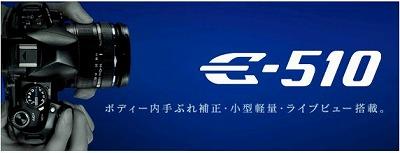 E510.jpg