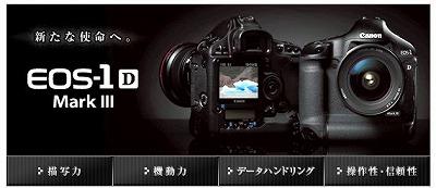 EOS1DM3.jpg