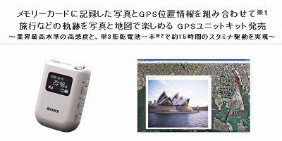 GPS-CS3Kb.jpg