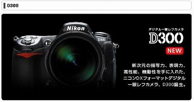 NikonD300.jpg