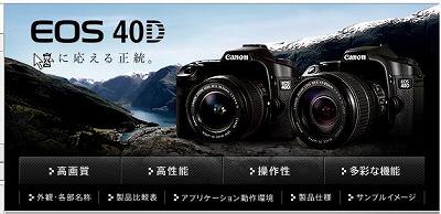 canon40D0820.jpg