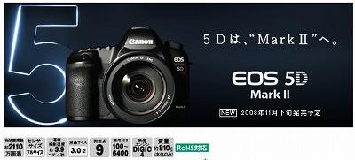 canon5DM2.jpg