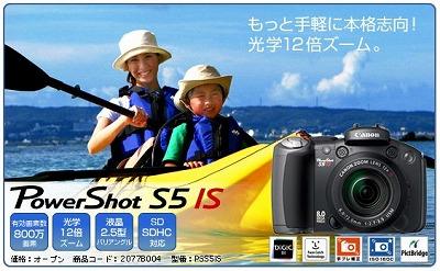canonPSS5IS.jpg
