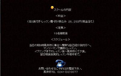 furaibo0519b.jpg