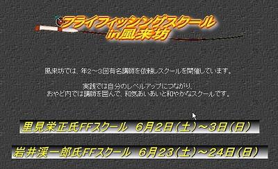 furaibo0521.jpg