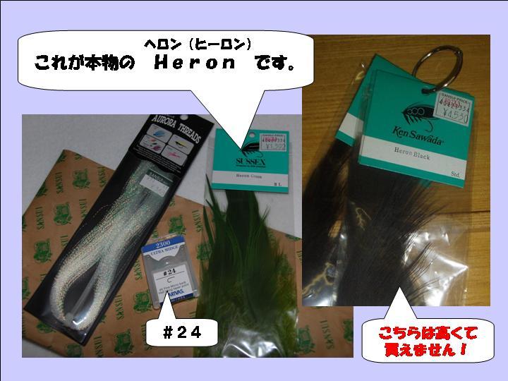 heron0301L.jpg