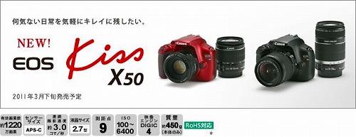 kissX50.jpg