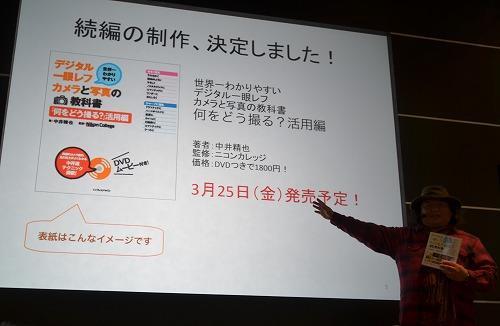 nakai0212h.jpg