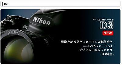 nikonD3.jpg