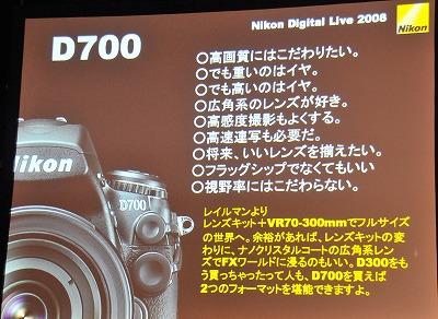 nikonD700-0712e.jpg