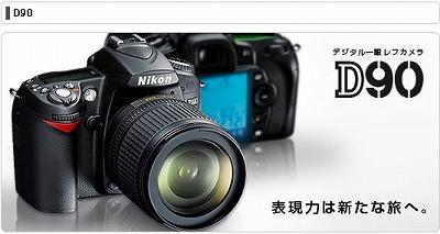 nikonD90.jpg