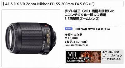 nikonVR55-200.jpg