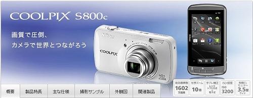 nikons800c-a.jpg