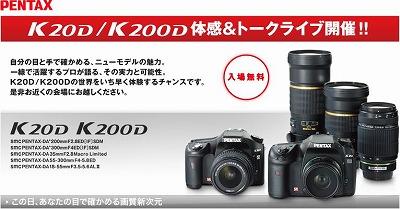 pentaxk20d0203.jpg