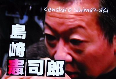 simazaki0204a.jpg