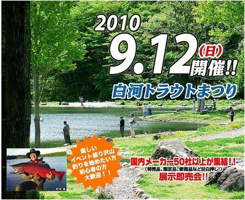 sirakawa0903a.jpg