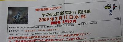 yamat0212.jpg