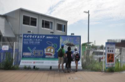 yokohaku0915a1.jpg